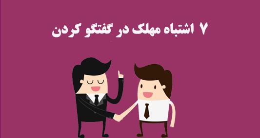 7 اشتباه مهلک در گفتگو کردن