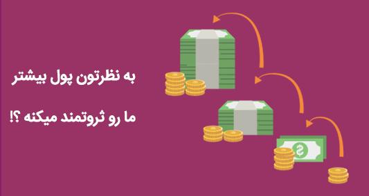به نظرتون پول بیشتر ما رو ثروتمند میکنه ؟!