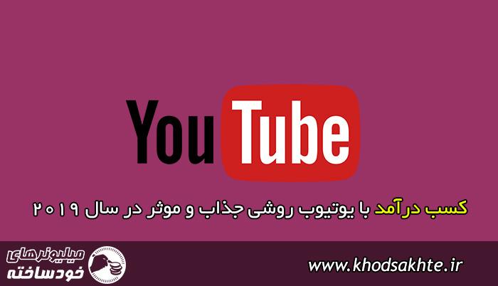 کسب درآمد با یوتیوب