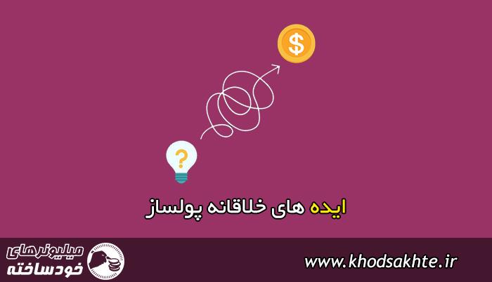 ایده های خلاقانه پولساز