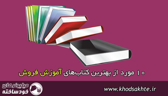 بهترین کتابهای آموزش فروش
