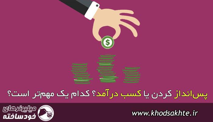 پسانداز کردن یا کسب درآمد؟ کدام یک مهمتر است؟