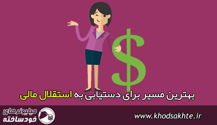 بهترین مسیر برای دستیابی به استقلال مالی