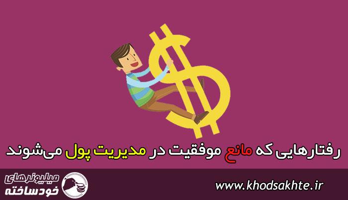 رفتارهایی که مانع موفقیت در مدیریت پول میشوند