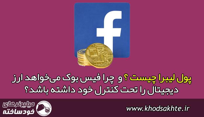 پول لیبرا | چرا فیس بوک میخواهد ارز دیجیتال را تحت کنترل خود داشته باشد؟