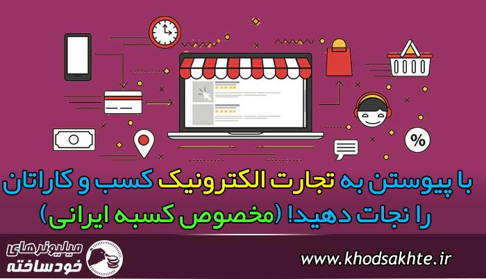 با پیوستن به تجارت الکترونیک کسب و کاراتان را نجات دهید! (مخصوص کسبه ایرانی)