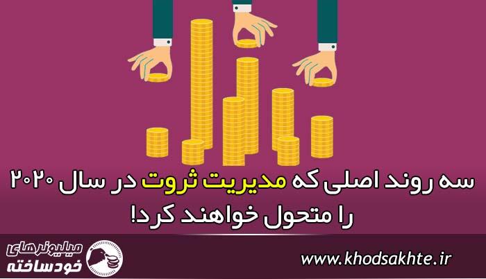 سه روند اصلی که مدیریت ثروت در سال 2020 را متحول خواهند کرد!