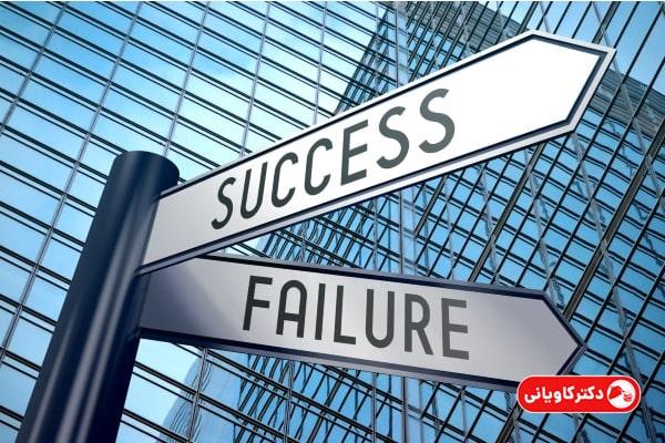 عوامل و دلایل شکست کسب و کارهای کوچک