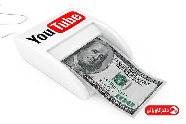 آموزش کسب درآمد از یوتیوب برای ایرانی ها