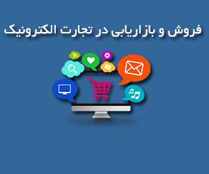 فروش و بازاریابی در تجارت الکترونیک