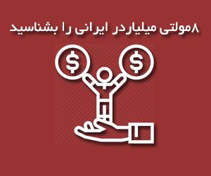 8مولتی میلیاردر ایرانی