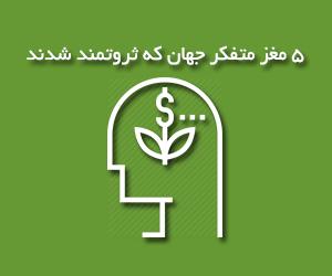 5 مغز متفکر
