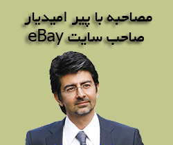 مصاحبه با پیر امیدیار صاحب سایت eBay