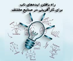 راه یافتن ایدههای ناب برای کارآفرینی در صنایع مختلف