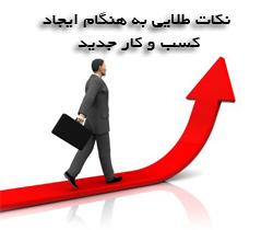 نکات طلایی به هنگام ایجاد کسب و کار جدید