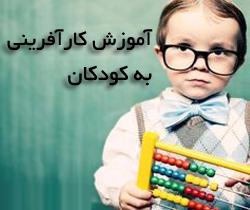 آموزش کارآفرینی به کودکان
