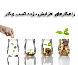 راهکارهای افزایش بازده کسب و کار