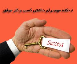8 نکته مهم برای داشتن کسب و کار موفق