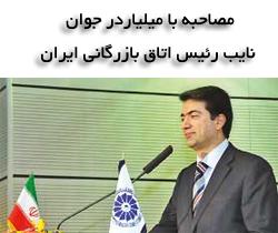 مصاحبه با میلیاردر جوان نایب رئیس اتاق بازرگانی ایران