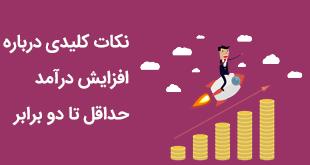 نکات کلیدی درباره افزایش درآمد حداقل تا دو برابر