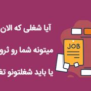 آیا شغلی که الان دارین میتونه شما رو ثروتمند کنه؟ یا باید شغلتونو تغییر بدین؟