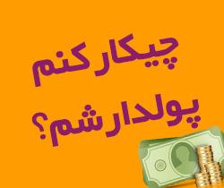چیکار کنم پولدار شم؟