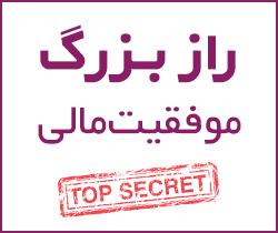 راز بزرگ موفقیت مالی